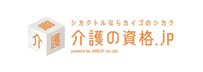 介護の資格.jp